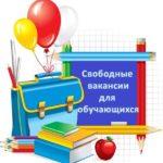 vakatnye_mesta