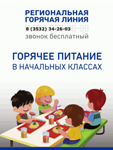 plakat_po_goryachemu_pitaniyuminprosveshheniya_regiony_3
